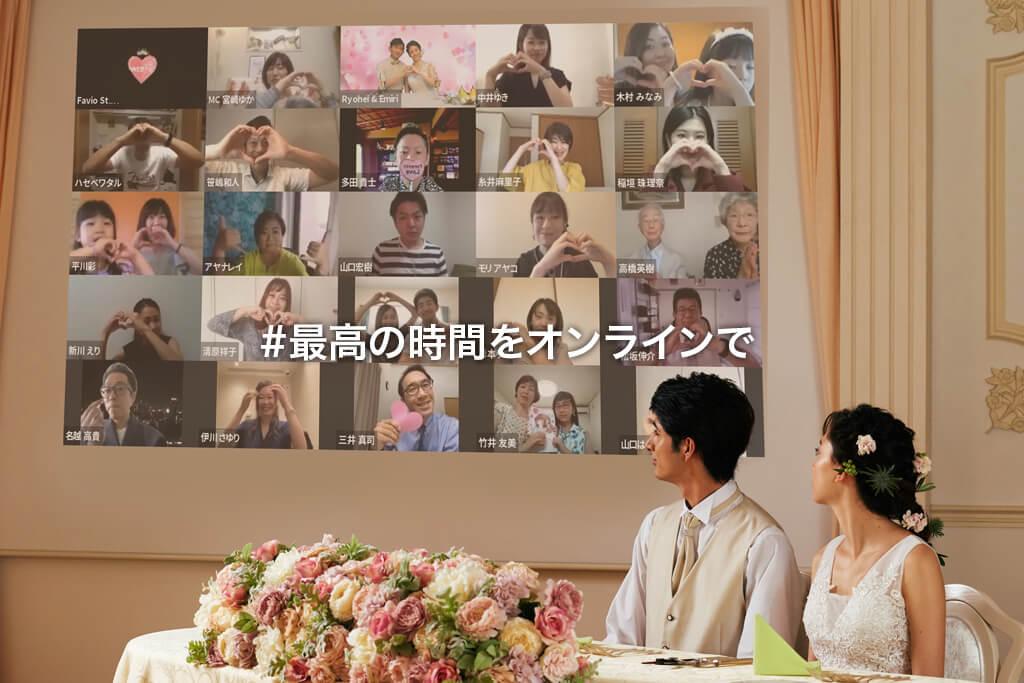 オンライン結婚式/WEB婚